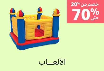 افضل عروض امازون السعودية الاسبوعية لوازم الطفل